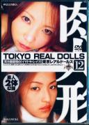 TOKYO REAL DOLLS 12