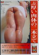 エッジコレクション Vol.5 永峰朋美