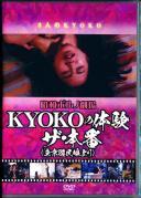 昭和ポルノ劇場 KYOKOの体験 ザ・本番(東京遊民娘より)