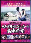 昭和ポルノ劇場 女子学生SEXレポート 実地研究