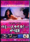 昭和ポルノ劇場 ブルー・エクスタシー ザ・過激