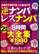 逆ナンパ&レズナンパ大全集 8時間¥1980