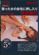 狙った女の自宅に押し入り性的暴行