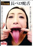 BBM女体図鑑 長ベロ蛇舌
