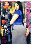妄想女弁護士スーツ痴漢 〜痴漢に悶えるタイトスーツの女〜 山本美和子