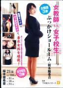 女教師 vs. 女子校生 ぶっかけショールーム・桜木優希音