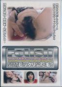 FETISH collection お嬢様系澄まし顔ビックリ蒙陰毛!