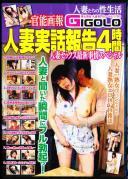 人妻実話報告4時間 人妻セックス最新事情スペシャル