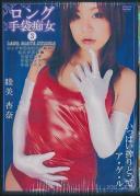 ロング手袋痴女 3 睦美杏奈