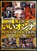 ラハイナ売上ランキング いいオンナ BEST SELECTION