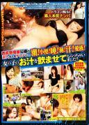 西武新宿線沿線の素人さんをナンパして潮!小便!唾!涎!汗!愛液!女の子のお汁を飲ませてもらっちゃいました!!ドラゴン西川の素人本気ナンパ