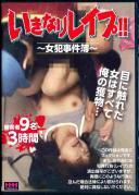 いきなりレイプ!!〜女犯事件簿〜