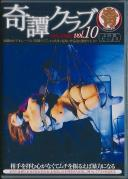 奇譚クラブvol.10【吊るし緊縛編 2】