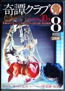 【殿堂入り】奇譚クラブ-伝説の緊縛30選 8時間2枚組