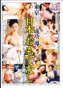 東京○○を成功に導く日本のおもてなし ジャパンの女将さんは美人でやりくり上手でお○○こ上手