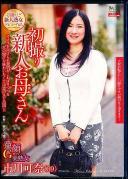 初撮り新人お母さん 市川可奈 39歳