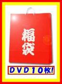 DVD10枚福袋セット!