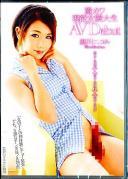 激カワ現役女装大生 AV Debut 黒川ニコル