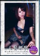 人妻謳歌 りほ(28歳)
