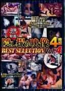 盗撮マニア特選! 隠し撮り映像 4時間 BEST SELECTION Vol.4