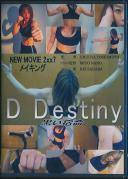 D DESTINY 黒い宿命 メイキング編