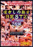 懐かしの熟女BEST20たっぷり8時間2枚組2980円