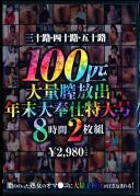 三十路・四十路・五十路 100匹大量膣放出年末大奉仕特大号 8時間 【2枚組】
