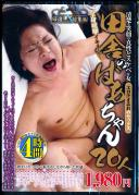 田舎のばあちゃん20人4時間1980円