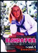 BLOND女子校生 vol.1 金髪にセーラー服ってヘンですか?