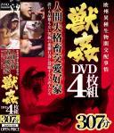 欧州異種生物間交配事情 人間失格畜交愛好家 獣姦 DVD4枚組