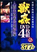 異種生物間交配事情 人間失格畜交愛好家 獣姦 DVD4枚組 第2弾