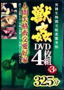 異種生物間交配事情 人間失格畜交愛好家 獣姦 DVD4枚組 第3弾