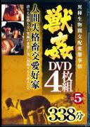 異種生物間交配事情 人間失格畜交愛好家 獣姦 DVD4枚組 第5弾