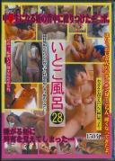 いとこ風呂 28