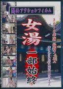 2010年度版最新フィルム 女湯一部始終 1