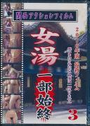 2010年度版最新フィルム 女湯一部始終 3