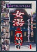 2010年度版最新フィルム 女湯一部始終 4