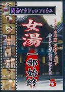 2010年度版最新フィルム 女湯一部始終 5