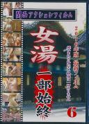 2010年度版最新フィルム 女湯一部始終 6
