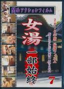 2010年度版最新フィルム 女湯一部始終 7