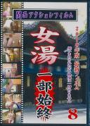 2010年度版最新フィルム 女湯一部始終 8
