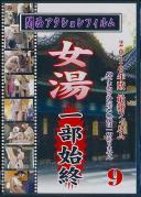 2010年度版最新フィルム 女湯一部始終 9