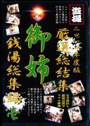 2010年度版 厳選総結集 御姉 銭湯総集編 1