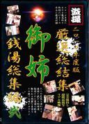 2010年度版 厳選総結集 御姉 銭湯総集編 2