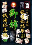 2010年度版 厳選総結集 御姉 銭湯総集編 4