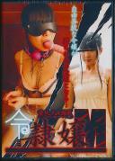 隷嬢M 繭麗 姫乃未来