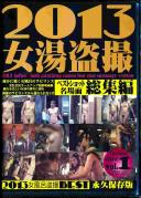 2013 女湯盗撮ベストショット名場面総集編 vol.1