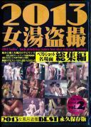 2013 女湯盗撮ベストショット名場面総集編 vol.2