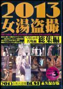 2013 女湯盗撮ベストショット名場面総集編 vol.3