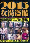 2013 女湯盗撮ベストショット名場面総集編 vol.4